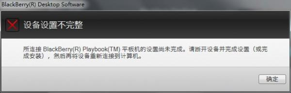 解决PlayBook更新问题 截图1